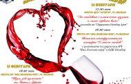 Празници на любовта и виното за седми пореден път в Несебър
