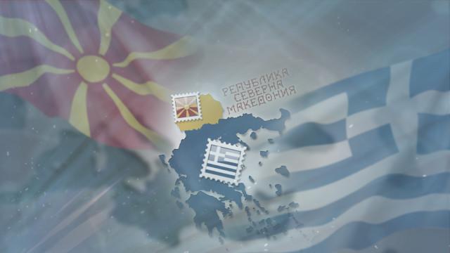 Официално: От днес се използва името Северна Македония