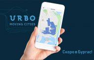 От март Община Бургас започва да предоставя услугата URBO Parking