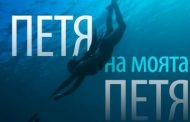 Набират статисти от Бургас за първия филм за Петя Дубарова