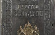 Вижте в Бургас оригиналите на Търновската и Сребърната конституция