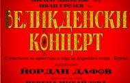 Моцарт и Шопен за Великден в Операта