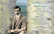 """Яворов на три езика на премиерата на книгата """"Яворов и морето"""""""