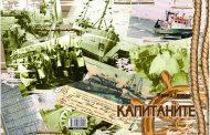"""Официалното представяне на книгата """"Капитаните"""" събира морските хора на Бургас в експоцентър """"Флора"""" на 12 май"""