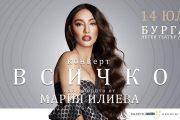 Турнето на Мария Илиева ще премине и през Бургас на 14 юли