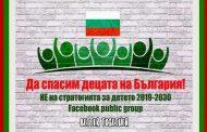 Протест в Бургас срещу