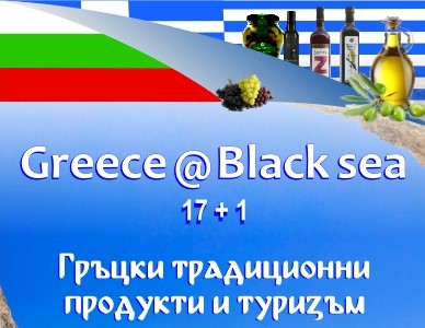 "Изложение - договаряне на традиционни гръцки продукти и туризъм във ""Флора"" Бургас"