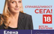 Елена Йончева закрива кампанията за евровота на