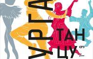 "Тазгодишното издание на ""Бургас танцува"