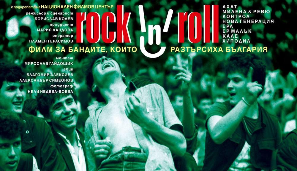 """Филм за рок и пънк бандите от 80-те и 90-те в България ще закрие """"Бургас филм фестивал"""" през юли"""