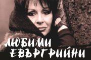 Йорданка Христова, ще зарадва почитателите си с премиера в Бургас