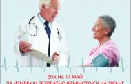 Мерят безплатно кръвно в Бургас