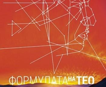 Бургазлии ще гледат първия филм за златния физик Теодосий Теодосиев