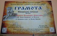 """Петокласничка от Несебър спечели специалната награда на Международния културен форум """" Велики Преслав"""