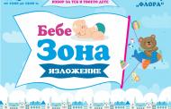 Остават броени дни до старта на Бебе зона в Бургас