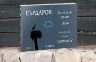 Авторът на най-четения интернет разказ Георги Бърдаров идва в Бургас
