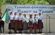 Тракийци от цялата страна се събраха на Минералните бани