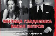 Милица Гладнишка и Васил Петров ще пеят и ще ви разсмеят на остров Света Анастасия