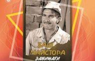 Отбелязват рождението на Кирил Господинов с премиера на книга, изложба и прожекция на филм