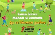 Община Бургас организира голям спортен празник