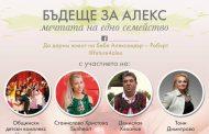 Несебър: Благотворителен концерт за малкия  Александър - Робърт ще се проведе на 14 юли