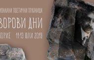 """""""Яворови дни"""" 2019 - поетичната нирвана на Поморие"""