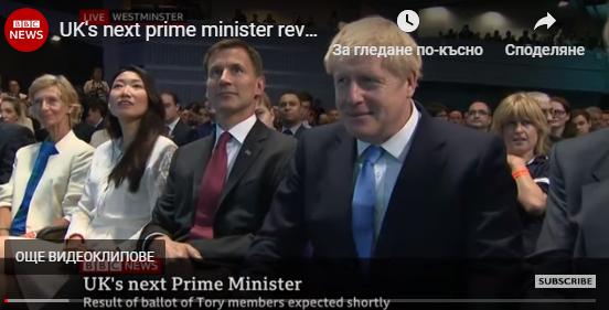 Борис Джонсън е новият премиер на Великобритания/видео/
