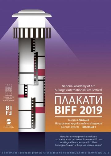 """В Магазията откриват изложба """"Плакати BIFF"""" 2019"""