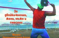Плажен тенис турнир за двойки ще се проведе на 24 и 25 август на централния плаж