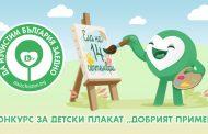"""""""Да изчистим България заедно"""" стартира национален конкурс за детско творчество под мотото """"Добрият пример"""""""