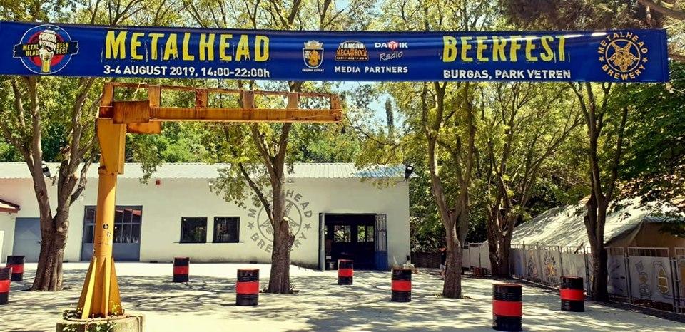 METALHEAD BEER FEST започва днес