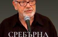 """Недялко Йорданов ще представи в понеделник филма си """"Джурлата"""", посветен на художника Георги Баев"""