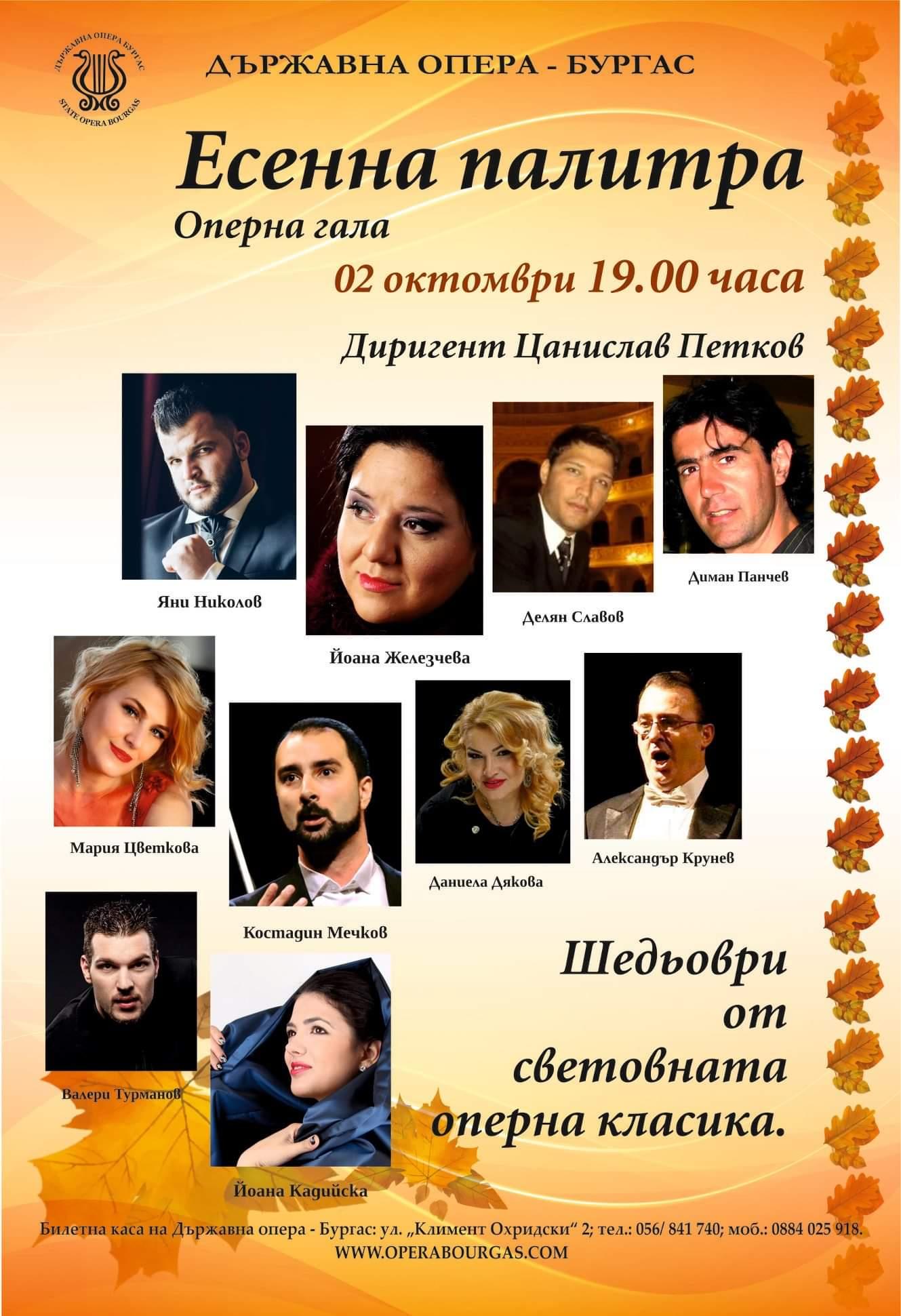 Вижте предстоящите спектакли на Държавна опера - Бургас за новия Сезон 2019/2020.