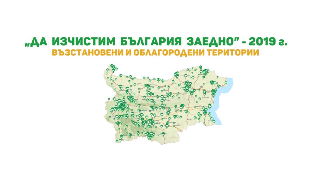 Рекордните 433 683 доброволци в България дадоха старт на Световния ден на почистването