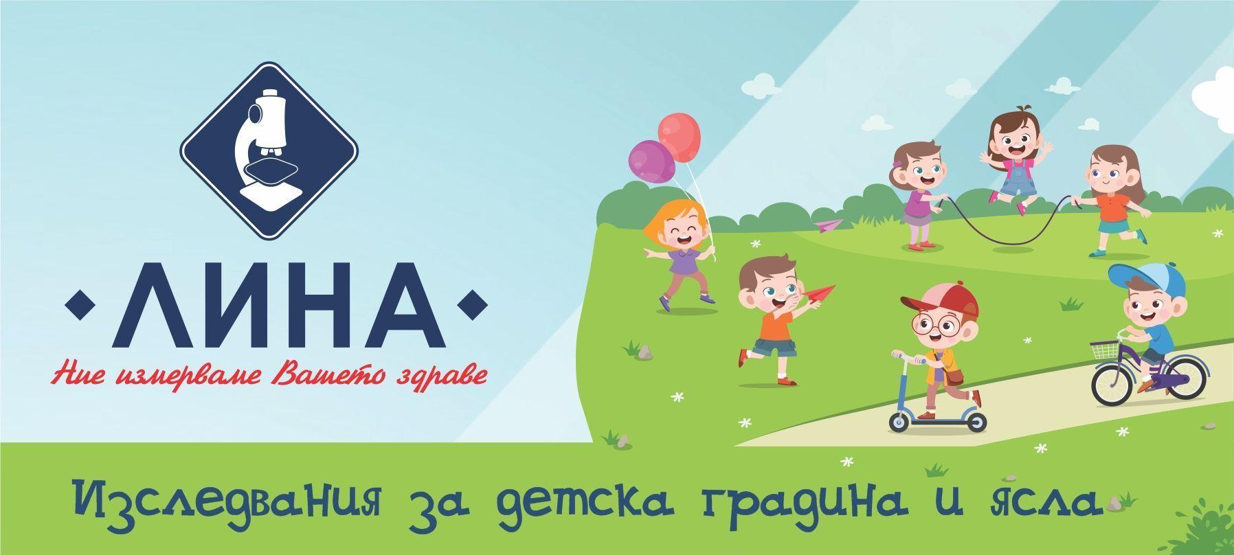 """Важно за родителите: Изследвания за детска градина и ясла в лаборатория """"ЛИНА"""""""