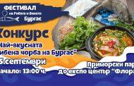 Избират с конкурс най-добрата рибена чорба на Бургас