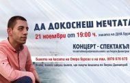 Георги Димитров представя