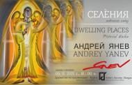 """""""Селения"""" – живописни хайку- Андрей Янев в Галерията на Дружеството на бургаските художници"""