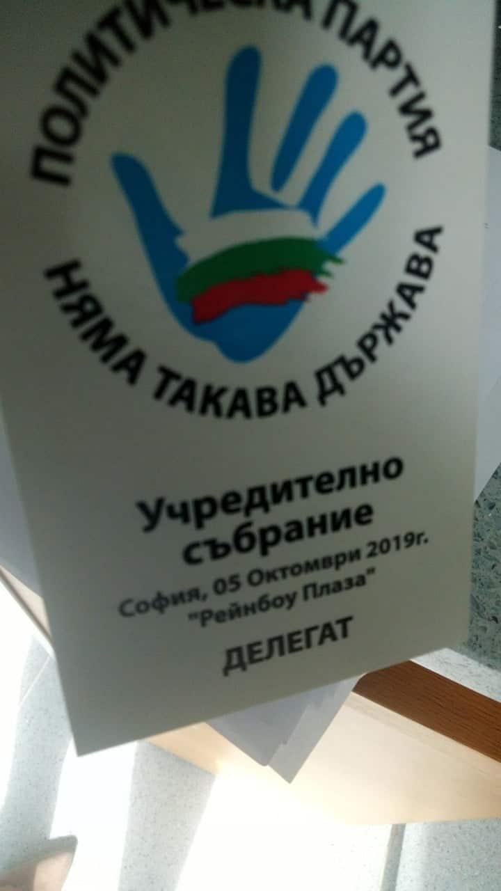 Анализатори: Слави Трифонов ще влезе в парламента