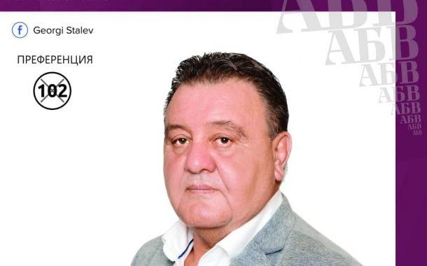 Георги Сталев, АБВ:  Управляващата партия се пресити с власт