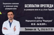 В Бургас стартира кампания за превенция на разширените вени