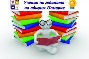 """Поморие обяви конкурс за """"Ученик на годината"""""""
