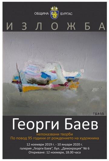 Подреждат в изложба непоказвани творби на големия художник Георги Баев