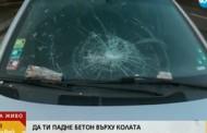 Бетонен къс от мост падна върху автомобил на столичен булевард /видео/