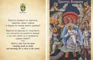 3000 осветени картички с иконата на Христовото Възкресение ще бъдат раздадени в неделя
