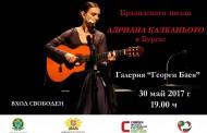 Бразилската звезда Адриана Калканьото гостува в Бургас