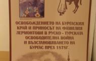 """Полковник Лермонтов рапортува"" на 6 февруари"