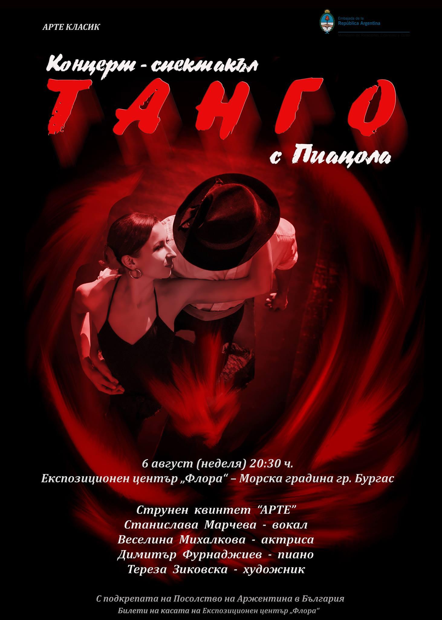 """Кадифена вечер с тангото на Пиацола – на 6 август във """"Флората"""