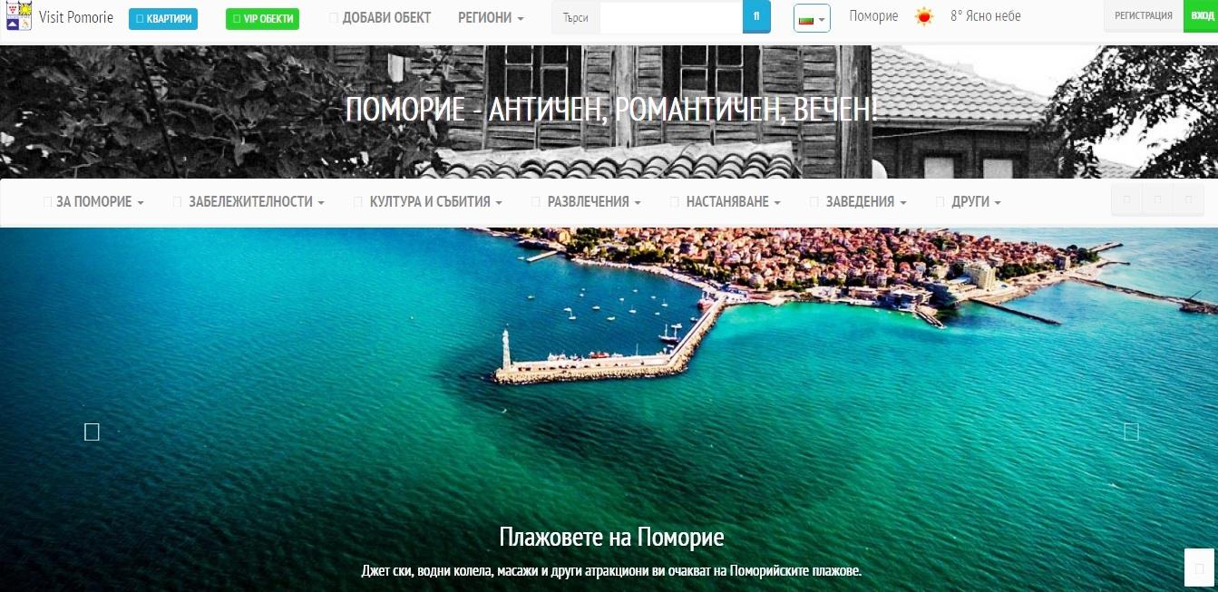 Туристическият бранш в Поморие с възможност за безплатна реклама