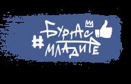 """Бургас харесва младите"" вече има лого и фейсбук страница"